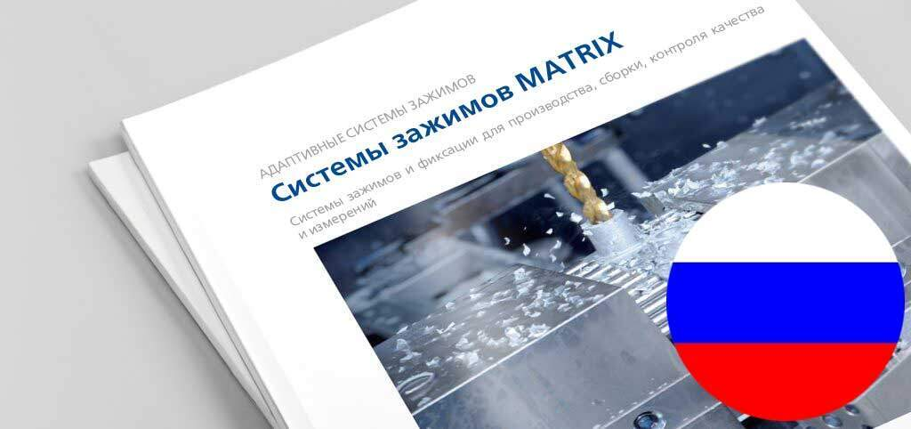 MATRIX Katalog RU
